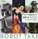 送料無料/〔予約〕ロボットの歴史を作ったロボット100/A.マトロニック/片山美佳子