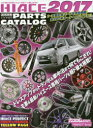送料無料/HIACE PERFECT PARTS CATALOG 2017