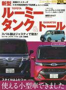 トヨタルーミー/タンク&ダイハツトール +使える小型車できました【1000円以上送料無料】