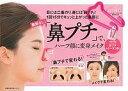 整形なし!「鼻プチ」で、ハーフ顔に変身メイク【1000円以上...