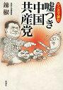 送料無料/マンガで読む嘘つき中国共産党/辣椒