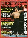 日本プロレス事件史 週刊プロレスSPECIAL Vol.28【1000円以上送料無料】