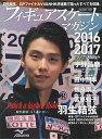 送料無料/フィギュアスケート・マガジン2016?2017グランプリスペシャル 羽生結弦 GPファイナ