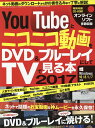 YouTubeとニコニコ動画をDVD&ブルーレイにしてTVで見る本 2017【1000円以上送料無料】