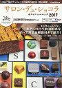 送料無料/サロン・デュ・ショコラオフィシャルムック 年に一度のチョコレートの祭典の魅力を1冊に凝縮!