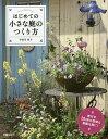 はじめての小さな庭のつくり方 奥行き20cmの空間も素敵な庭に!/宇田川佳子【1000円以上送料無料】