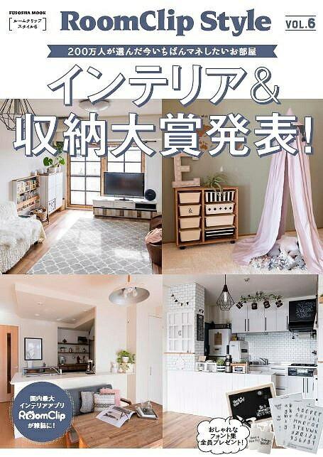 RoomClip Style VOL.6【1000円以上送料無料】