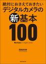 送料無料/絶対におさえておきたいデジタルカメラの新基本100/岡嶋和幸