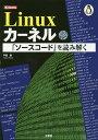 送料無料/Linuxカーネル「ソースコード」を読み解く/平田豊/IO編集部