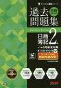 送料無料/合格するための過去問題集日商簿記2級 '17年2月検定対策/TAC株式会社(簿記検定講座)