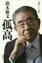 送料無料/鈴木敏文 孤高/日経ビジネス