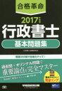 送料無料/合格革命行政書士基本問題集 2017年度版/行政書士試験研究会