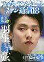 送料無料/〔予約〕フィギュアスケートファン通信 18