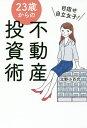 ショッピング不動産 目指せ自立女子!23歳からの不動産投資術/北野小百合【1000円以上送料無料】