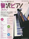 書, 雜誌, 漫畫 - ちょっと弾きたい!贅沢ピアノ 2017【1000円以上送料無料】