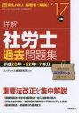 送料無料/詳解社労士過去問題集 '17年版/コンデックス情報研究所