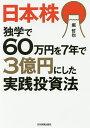 送料無料/日本株独学で60万円を7年で3億円にした実践投資法/堀哲也