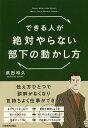 送料無料/できる人が絶対やらない部下の動かし方/武田和久