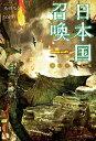 日本国召喚 1/みのろう【1000円以上送料無料】