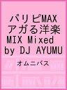 送料無料/パリピMAX アガる洋楽 MIX Mixed by DJ AYUMU/オムニバス