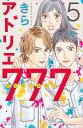 送料無料/アトリエ777(ラッキーセブン) 5/きら