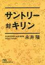 サントリー対キリン/永井隆【1000円以上送料無料】