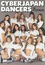 送料無料/〔予約〕CYBERJAPAN DANCERS 1st PHOTOBOOK