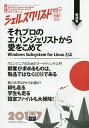 送料無料/シェルスクリプトマガジン vol.45(2017January)