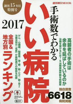手術数でわかるいい病院 2017【1000円以上送料無料】