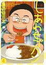 しあわせゴハン The Silent Comic 4/魚乃目...