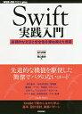 Swift実践入門 直感的な文法と安全性を兼ね備えた言語/石川洋資/西山勇世【1000円以上送料無料】