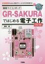 送料無料/国産マイコンボードGR-SAKURAではじめる電子工作 「Arduino互換」で「シールド」がそのまま使える!/倉内誠/IO編集部