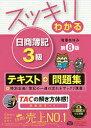 送料無料/スッキリわかる日商簿記3級/滝澤ななみ