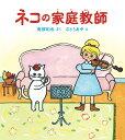 ネコの家庭教師/南部和也/さとうあや【1000円以上送料無料】