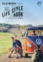 送料無料/VOLKSWAGEN LIFE STYLE BOOK クラシック・フォルクスワーゲンのある暮らし
