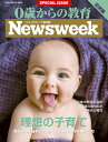 0歳からの教育 ニューズウィーク日本版SPECIAL ISS...