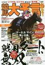 競馬大予言 17年春G1トライアル号【1000円以上送料無料】
