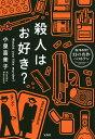 殺人はお好き?/小泉喜美子【1000円以上送料無料】