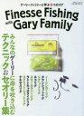 送料無料/Finesse Fishing with Gary Family ゲーリーファミリーと学ぶ8つのリグ