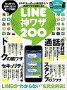 送料無料/LINE神ワザ200 LINEの裏ワザ・便利ワザ総まとめ!