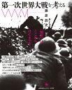 第一次世界大戦を考える/藤原辰史【1000円以上送料無料】
