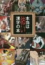 送料無料/本当は怖い漢字の本/出口汪
