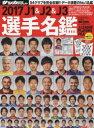 送料無料/J1 & J2 & J3選手名鑑 2017/サッカーダイジェスト