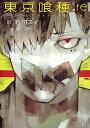 東京喰種(トーキョーグール):re 10/石田スイ【1000円以上送料無料】