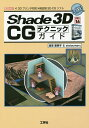 Shade 3D ver.16 CGテクニックガイド 《3Dプリンタ対応》統合型3D-CGソフト/加茂恵美子/sisioumaru/IO編集部【1000円以上送料無料】