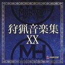 モンスターハンター 狩猟音楽集XX/ゲームミュージック【1000円以上送料無料】
