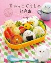 すみっコぐらしのお弁当 はじめてでもかわいく作れるんです/akinoichigo/レシピ【1000円以上送料無料】