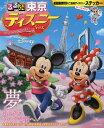 るるぶ東京ディズニーver.【1000円以上送料無料】
