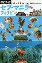 セブ・マニラ フィリピン 〔2017〕【1000円以上送料無料】