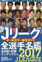 送料無料/Jリーグ全選手名鑑 2017